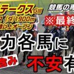 【競馬】平安ステークス2021 有力各馬に不安有り【競馬の専門学校】