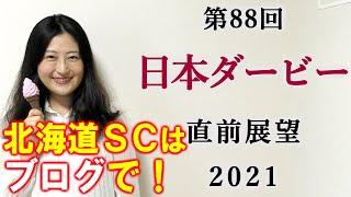 【競馬】日本ダービー 2021 直前展望(北海道スプリントカップはブログで予想!)ヨーコヨソー