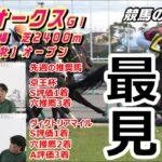 【競馬】オークス2021 世界の注目 奇跡の白毛馬ソダシ【競馬の専門学校】