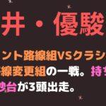 【大井競馬】優駿スプリントトライアル2021予想┃距離短縮のクラシック路線組を狙ってみたい!