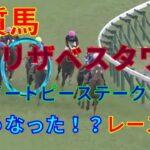 【競馬】素質馬エリザベスタワーはどうなった!? スイートピーステークス2021レース結果