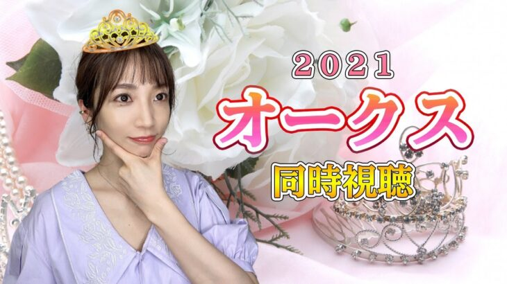 【オークス2021/競馬】オークス同時視聴!樫の女王はソダシか、はたまた【内田敦子/セントフォース】