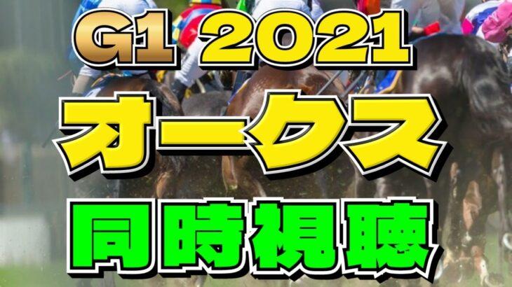 【オークス2021】ソダシは来るのか⁉同時視聴【競馬】