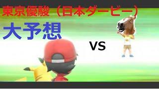【日本ダービー2021予想】馬めがね競馬会