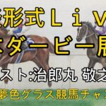 2021日本ダービー展望トークライブ!全頭馬体写真を見ながら【ゲスト:治郎丸敬之さん】