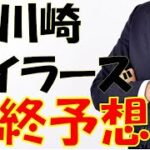 【地方競馬】川崎マイラーズ2021予想 川崎マイル王は!?