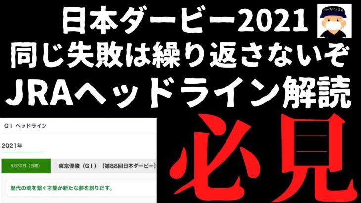 サイン競馬予想 日本ダービ−2021、ヘッドライン解読 東京優駿、歴代の血を繋ぐ馬