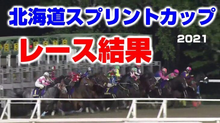【地方競馬】北海道スプリントカップ2021:レース結果【門別】