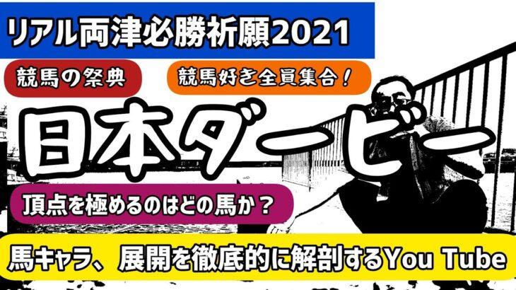 【競馬の夢】日本ダービー2021で必勝祈願🔥