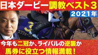 【2021年・日本ダービーを攻略へ!】競馬エイト高橋トラックマンの調教診断