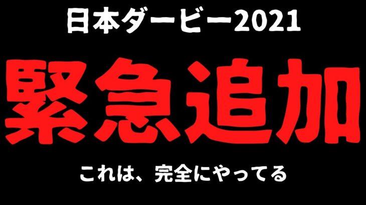 サイン予想 競馬予想 日本ダービー2021緊急追加動画