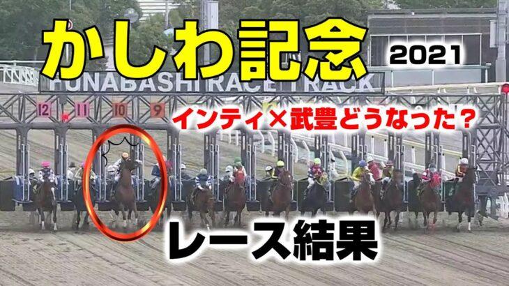 【地方競馬】かしわ記念2021:レース結果【船橋競馬場】武豊騎手はインティで出走