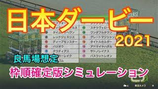 【競馬】日本ダービー2021 枠順確定版シミュレーション【ウイニングポスト9 2021】