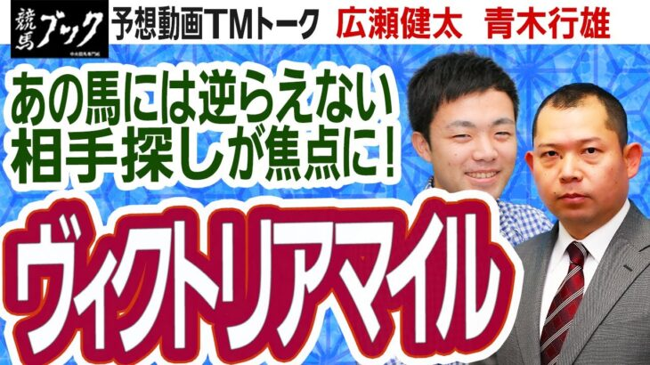 【競馬ブック】ヴィクトリアマイル 2021 予想【TMトーク】(栗東)