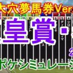 2021 天皇賞春 シミュレーション 大穴夢馬券Ver.【スタポケ】【競馬予想】