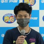 2021.05.06 ボートレース戸田 12R優勝戦出場選手インタビュー