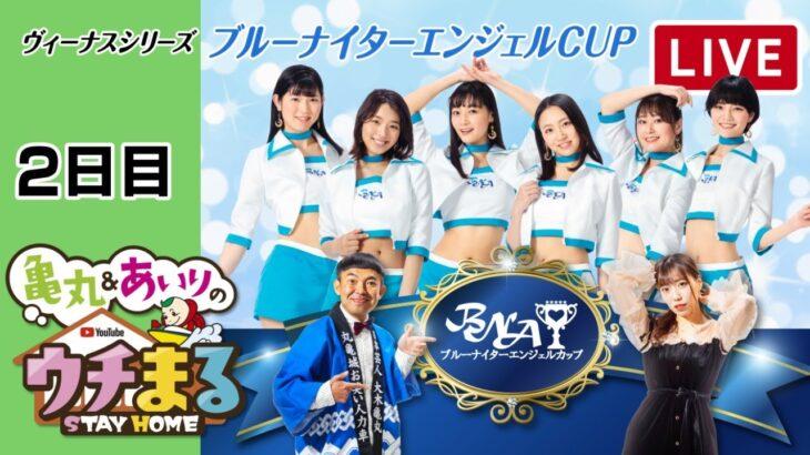 【ウチまる】2021.05.12~2日目~ヴィーナスシリーズブルーナイターエンジェルカップ【まるがめボート】