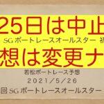 【ボートレース】予想 2021.5.26 若松 初日【競艇予想】SGボートレースオールスター