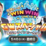2021.5.6 WINWIN LIVE 戸田 第32回ウインビーカップ 6日目
