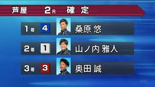 【ボートレース・競艇】芦屋 2021年05月06日 日本財団会長杯争奪戦 3日目