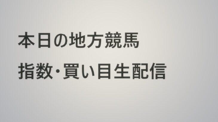 2021/05/13競馬予想 本日の指数生配信 簡易版