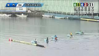 【ボートレース・競艇】鳴門 2021年05月18日 第22回日本財団会長杯競走 4日目