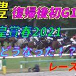 【競馬】天皇賞春2021レース結果 1番人気ディープボンド 2番人気アリストテレス 3番人気ワールドプレミア 武豊さんはディバインフォースに騎乗