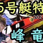 【峰竜太・ボートレース・競艇】2021年1月~3月 5号艇ダイジェスト