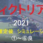 【競馬予想2021】第16回ヴィクトリアマイル(GⅠ)シミュレーション枠順確定後6パターン(①~⑥良)【WP9】20210514