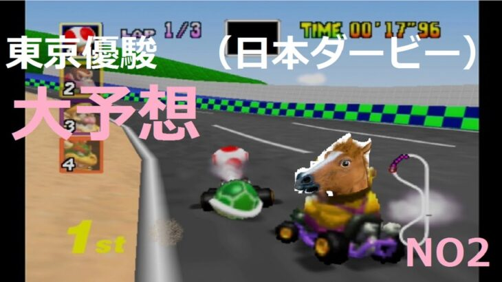 【日本ダービー2021】馬めがね競馬会 2戦目