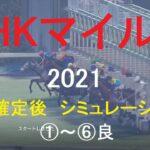 【競馬予想2021】第26回NHKマイルカップ(GⅠ)シミュレーション枠順確定後6パターン(①~⑥良)【WP9】20210507