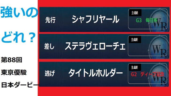 【競馬】東京優駿日本ダービー2021 3戦目