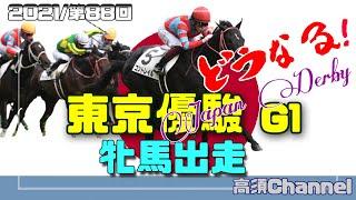 【競馬】2021東京優駿日本ダービー/牝馬出走 #354