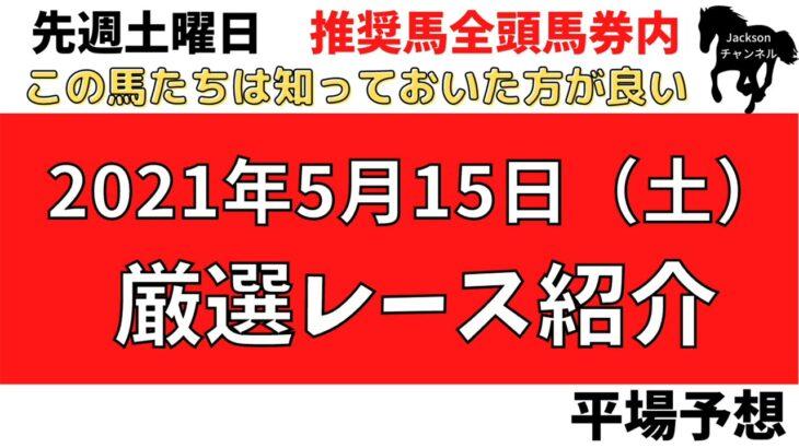 【土曜日競馬予想】  2021年5月15日(土)厳選レース紹介 平場予想!!