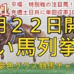 【狙い馬列挙】2021年5月22日の平場・特別戦狙い馬!先週は土日ともに単回収率100%超え!メイステークスの注目馬も♪