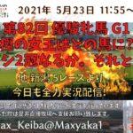 2021/5/23 第82回 優駿牝馬 オークス G1  他 新潟 5レースより頑張って全力実況配信
