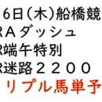 【船橋競馬トリプル馬単予想】Aダッシュ・端午特別・迷路2200【南関競馬2021年5月6日】