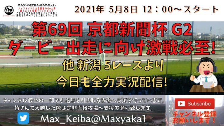 2021/5/8 第69回 京都新聞杯 G2  他 新潟 5レースより頑張って全力実況配信