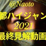 【京都ハイジャンプ2021】予想実況【Mの法則による競馬予想】