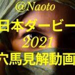 【日本ダービー2021予想】穴馬見解【Mの法則による競馬予想】
