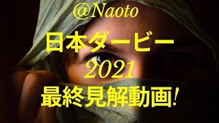 【日本ダービー2021】予想実況【Mの法則による競馬予想】
