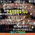 オンラインカジノ 約20万入金から30万への軌跡!!3日目【レオべガス】2021/05/19ニコ生にて配信