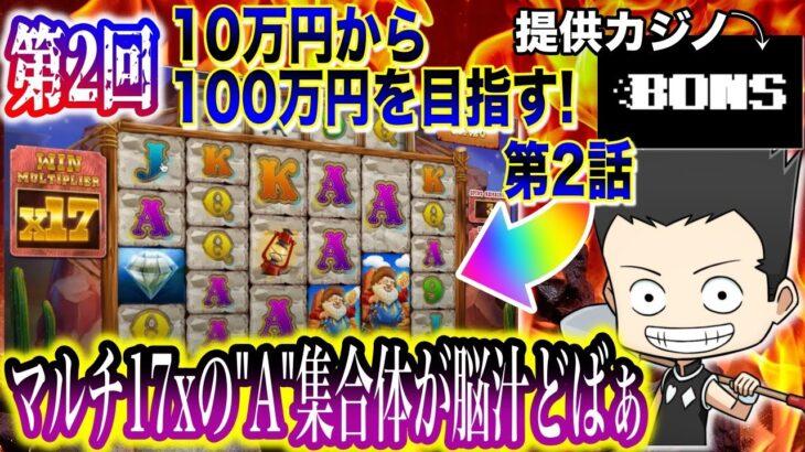 【第2回!②】10万円からオンラインカジノで100万円目指す!「感動のダイヤモンド」