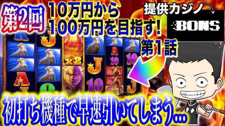 【第2回!①】10万円からオンラインカジノで100万円目指す!「始まりのキング」