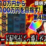 【第2回!④】10万円からオンラインカジノで100万円目指す!「3カードでゲキ配当!?!?」