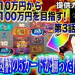 【第2回!③】10万円からオンラインカジノで100万円目指す!「ワイルドPOPで最強5カード」