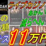 やります!カジノ配信♫ 22時までお付き合いオネシャス☆ 【エルドアカジノ】