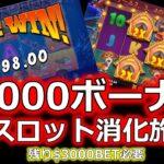 【#2】カジノミーで$2000ボーナスをスロットでリアルマネーにせよ!