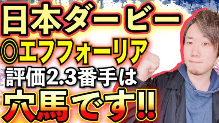日本ダービー【競馬予想】本命はエフフォーリア!評価2,3番手は穴馬です!【オークス◎ユーバーレーベン的中!】