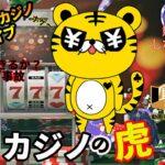 #243【オンラインカジノ|ライブ中継・inエルドアカジノ】ウルフしながら競馬予想!